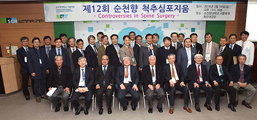 The 12th Soonchunhyang Spine Symposium in Seoul, Korea, 2016